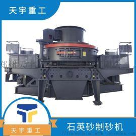 石英砂制砂机,石英石制砂机,VSI环保制砂机