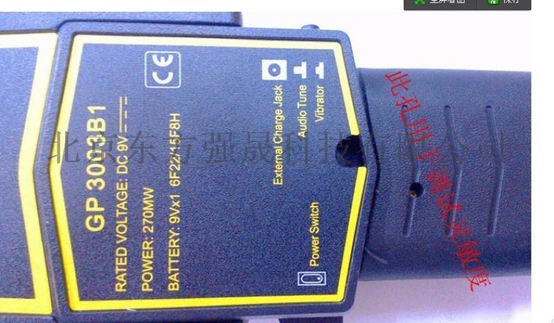 手持金屬探測器,多功能金屬探測器