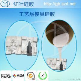 工艺品模具硅胶 双组分液态模具硅胶