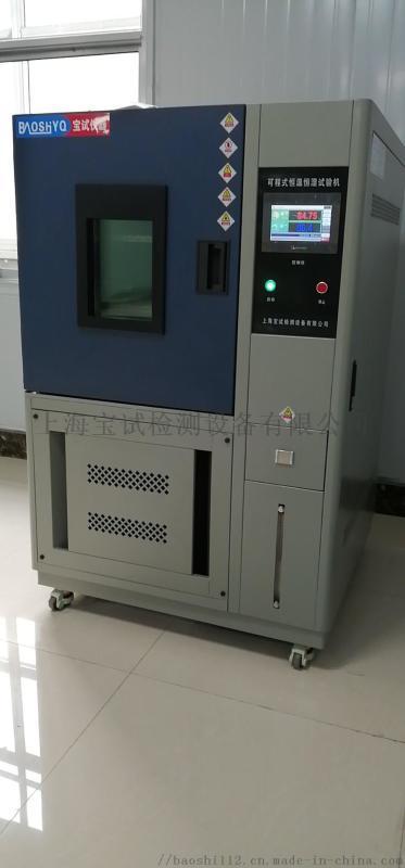 實驗室檢測恆溫恆溼試驗機