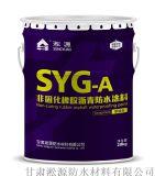SYG-A 非固化橡胶沥青防水涂料外墙屋面补漏