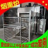 大型不鏽鋼燻肉香腸燻烤爐蒸煮煙燻一體煙燻爐