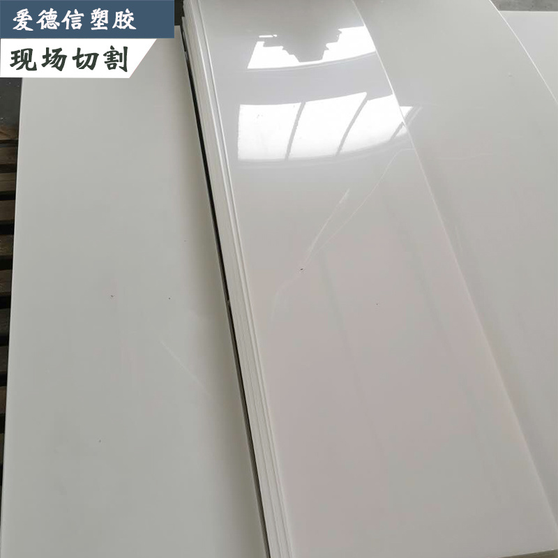 厂家高密加工PP板材白色阻燃环保无毒塑料板聚丙烯
