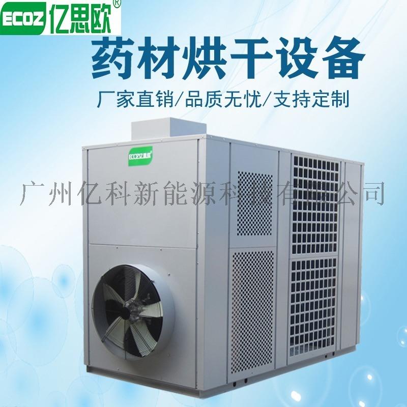 空氣能中藥材烘乾機 大型商用田七中草藥乾燥機