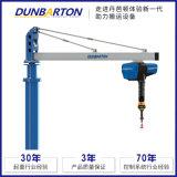 丹芭頓系列懸臂式智慧提升機 立柱式智慧懸臂吊