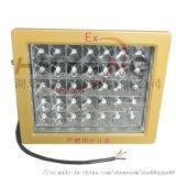LED防爆灯bled9101方形泛光投光灯80w