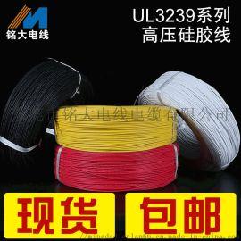 厂家直销高压线3239 22awg