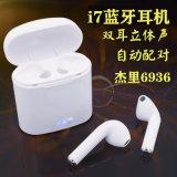 i7s tws藍牙耳機 雙耳通話黑科技爆款