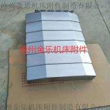 沧州金乐供应沈阳机床回字形不锈钢防护板