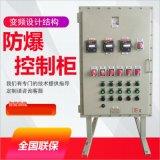 三防配電箱控制箱非標定製高質保