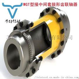 GCLD WGT型鼓形齿式联轴器