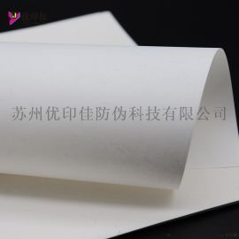 A4规格现货105g  纸无荧光纸张办公打印纸张