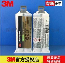 3M, DP620NS胶水, 聚氨酯胶