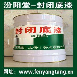封闭底漆、良好的防水性、耐化学腐蚀性能