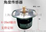 上海滿志電子高靈敏度角度感測器
