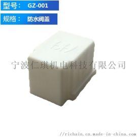 电磁阀保护盖线圈防水罩塑料防尘罩电磁阀  配件