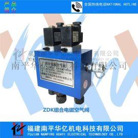 水电站ZDK-15组合电磁空气阀