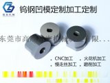 廠家直銷鎢鋼合金衝頭定製