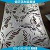 花草动物图案镂空铝板 树木图案镂空铝板