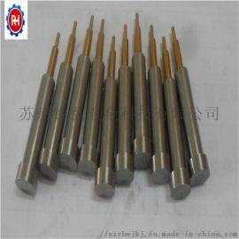 耐磨冲针/SKH-9冲针/高速钢冲针/DC53冲针
