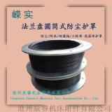 行程油缸防护罩 自由伸缩式圆筒护罩