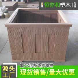 塑木花箱成品花箱花池木塑花箱款式多样防腐防潮