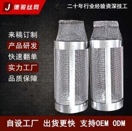 定制 不锈钢骨架滤网 骨架焊接网筒 304316