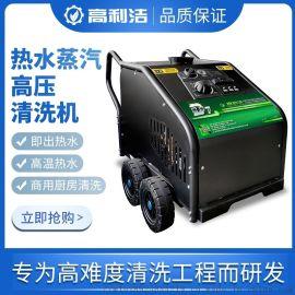 高利洁高温蒸汽高压热水清洗机商业油烟管道除油机器