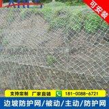 主被动边坡防护网sns柔性钢丝绳网