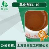 乳化剂EL10系列EL-10 农药洗涤医药乳化剂