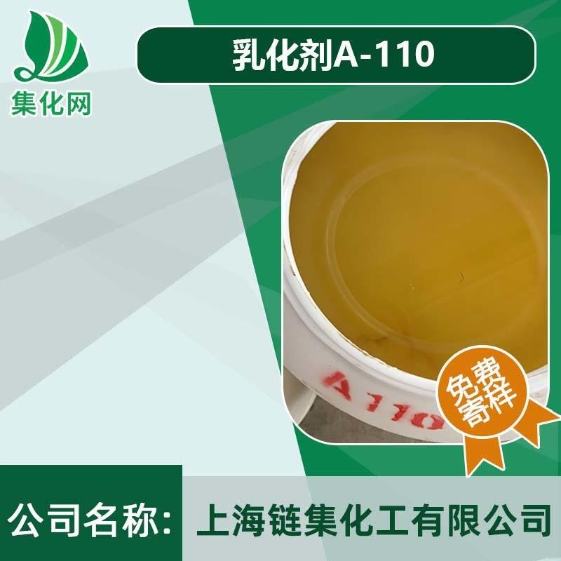 乳化剂 A-115 脂肪酸聚氧乙烯酯