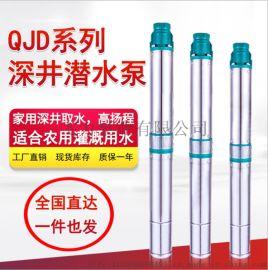 QJD井用潜水泵,铸铁泵头深井泵,不锈钢深井泵