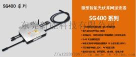 SG-400系列微型智能光伏并网逆变器