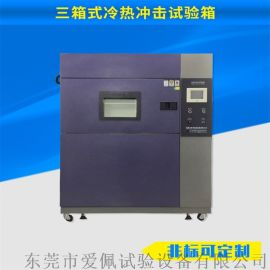 高低温冲击试验箱天津AP-CJ-100C
