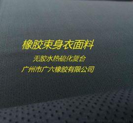 广州天然橡胶束身衣面料厂家