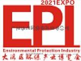 2021大湾区(深圳)国际环保产业博览会
