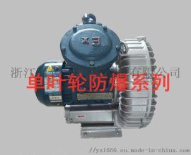 供应漩涡风机高压漩涡风机气泵 低噪音式漩涡风机通风换气