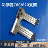 760型固定暗扣支架厂家供应 亿晟钢构