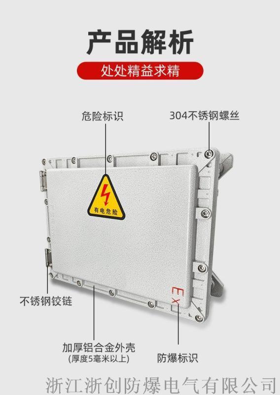 厂家直销BXJ300X400防爆接线箱空箱