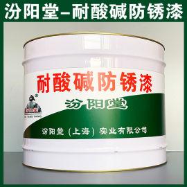耐酸碱防锈漆、生产销售、耐酸碱防锈漆、涂膜坚韧