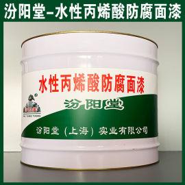 水性丙烯酸防腐面漆、防水,防漏,性能好
