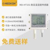 上海铭控:无线温湿度记录仪_温湿度监控系统