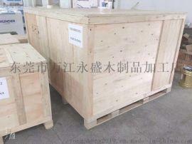 特色出口木箱优势,东莞木箱哪里有更优惠的出口木箱,