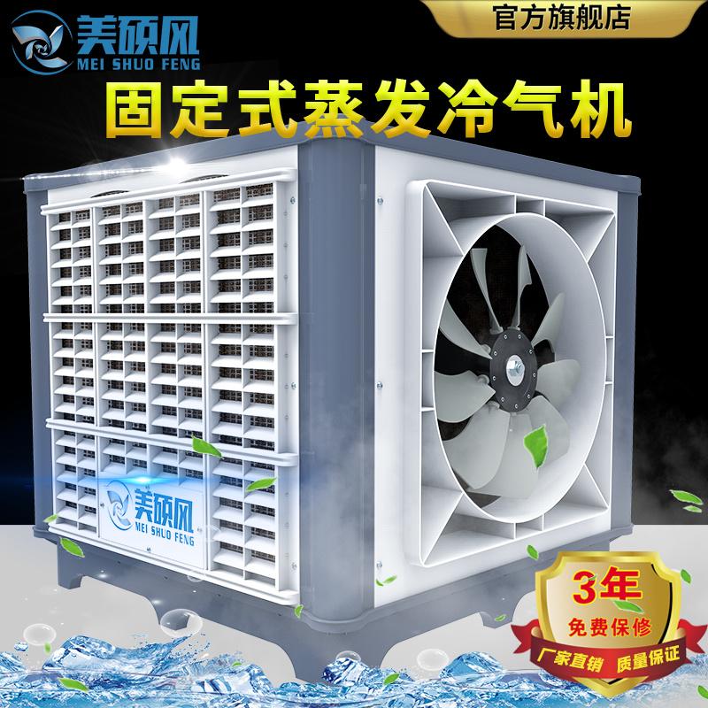 美碩風工業冷風機/水冷空調 車間通風降溫製冷設備