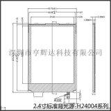 标准2.4寸显示屏背光源--H24004系列