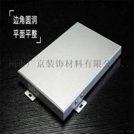 氟碳铝单板_幕墙铝单板厂家_广京装饰材料有限公司