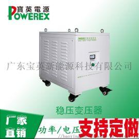 三相穩壓器380V工業大功率全自動6KVA