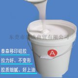 液体加成型硅胶 高抗拉撕加成型硅胶 液体环保硅胶