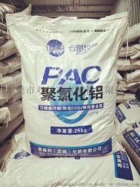 聚合氯化铝 东莞聚合氯化铝