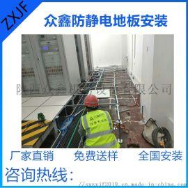 众鑫分享防静电地板施工步骤和安装教程,全钢防静电地板报价,西安抗静电地板厂家